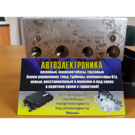 Насос ABS для Citroen C4 II 2011 9666859880 BOSCH 0265232732 0265801025